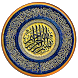 آیه الکرسی همراه با اسماء الهی by sadegh kiyani