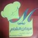 مطعم ميدان الشام by KASSEM ALMIDANI