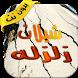 شيلات زلزله بدون نت ٢٠١٨ by nosaapp