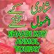 Shadi Ka Anmol Toufa by Al Khair Studio