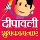 Happy Diwali, Deepawali wishes by Hindu Dharmik Collection