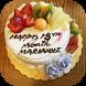 Die Geburtstagssprüche App by andy holz