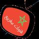 قنوات مغربية بدون انترنت مجانا