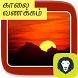 Morning Quotes Good Morning Wishes Kavithai Tamil by Arima Apps