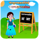 Learn Sanskrit Alphabets by Vyoma_labs