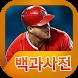 MLB 9이닝스 17 백과사전 by 헝그리앱 게임연구소