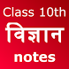 Class 10th Science Notes pdf by Subhadra AK