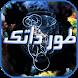 قصص لتطوير الذات by devlopper-app-free