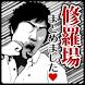 他人の不幸は蜜の味[実体験修羅場話アプリ] by fantasyhero.biz