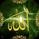 99 Names of Allahاسماء الحسنیٰ by ShenLogic