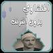 المنشاوي دون انترنت قرآن كاملا by BZ apps