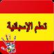 تعلم اللغة الإسبانية بسرعة by رمضان 2017 ramadan