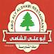 مطعم أبو علي الشامي by KASSEM ALMIDANI