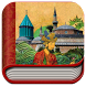 حکایات شیرین فارسی by sadegh kiyani
