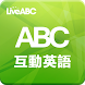 ABC互動英語 by LiveABC