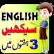 Learn English in Urdu 30 Days by Gamer Guyz