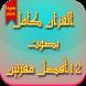 القران الكريم بالصوت كامل by AyCr