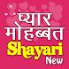 Pyar Mohabbat Shayari New