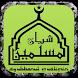 Lagu Sholawat Syubbanul Muslimin Lengkap by CRAFT FOOD STUDIO