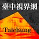 臺中視界網 by 臺 中 市 政 府