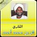 الزين محمد أحمد   قرآن كريم by AppOfday