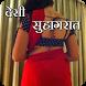 Desi Suhagraat