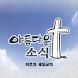아름다운 소식 by Eastern Jacob