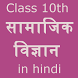 Class 10th Social Science Notes in pdf by Subhadra AK