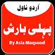 Pehli Barish - Urdu Novel by Kitabish Apps