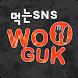 먹짤SNS 우걱 (WOOGUK) by who'sHOT