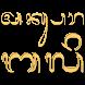Transliterasi Aksara Bali by Agus Made