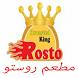 مطعم روستو مصر