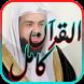 القران الكريم كامل-خالد الجليل by AyCr