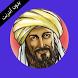ديوان الامام الشافعي مسموع by laith nayef