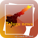 Telugu News Daily Papers by Track the Bird