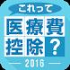 これって医療費控除?2016 by 株式会社税務研究会