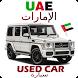Dubai Used Car in UAE by Online Media Portal
