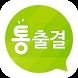 통통통 출결키패드-출결관리/출결알림/학원관리/통출결 by 에듀베이션(주)