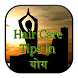 Hair Care Tips in Yoga by Entertainment Party Apps