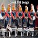 Greek Old Songs by Rise Win