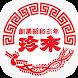 珍来南行徳店 by GMO Digitallab,Inc.