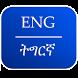 Tigrinya English Dictionary by GeezExperience.com