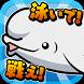 おさかな大戦争〜超ハマる白熱バトルゲーム〜 by Chronus C Inc.