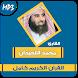 محمد اللحيدان | القرآن الكريم by القران الكريم | holy quran muslim