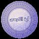 آیة الکرسی صوتی by ali armani