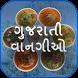 Gujarati Recipes by Sky Studio App