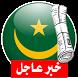 آخر أخبار الجرائد الموريتانية by abdenbi azizi