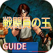 Guide for king of fighter 98 by GUIDESGAME