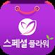 전국꽃배달 스페셜플라워 by (주)뉴런시스템