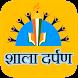 Shala Darpan by Abhinav ISV Bhopal MP India